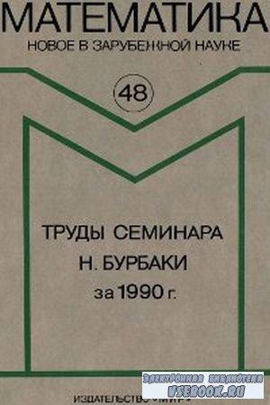 Труды семинара Н.Бурбаки за 1990 г