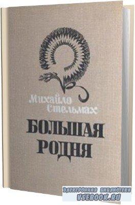 Стельмах Михайло - Большая родня (Аудиокнига)
