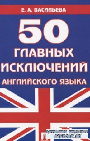 Васильева Е.А. - 50 главных исключений английского языка