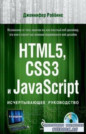 Роббинс Дженнифер - HTML5, CSS3 и JavaScript. Исчерпывающее руководство