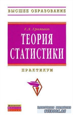 Громыко Г.Л. - Теория статистики. Практикум