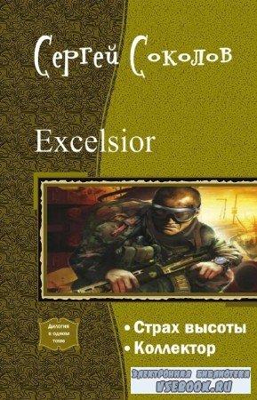 ������� ������ - Excelsior. ������� � ����� ����
