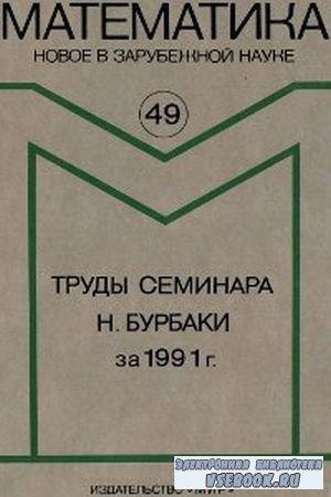 Труды семинара Н.Бурбаки за 1991 г