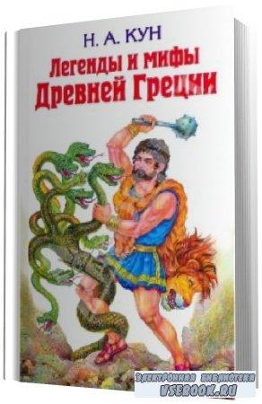 Кун Н.А. -  Легенды и мифы Древней Греции (Аудиокнига)