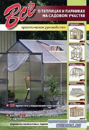 Все о теплицах и парниках на садовом участке (2013) PDF