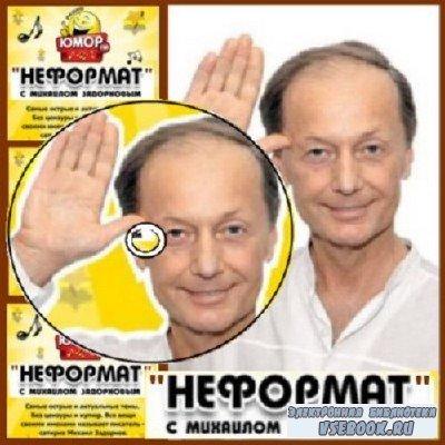 """Юмор-FM  - """"Неформат"""" с Михаилом Задорновым (2014) (Аудиокнига)"""