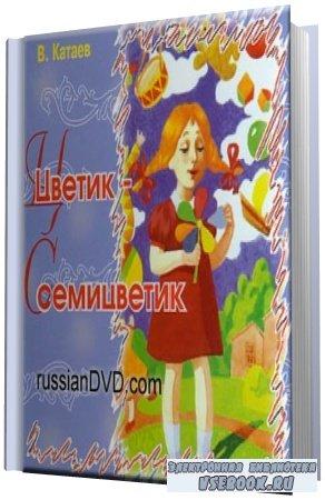 Катаев В.  Цветик - семицветик (Аудиокнига)