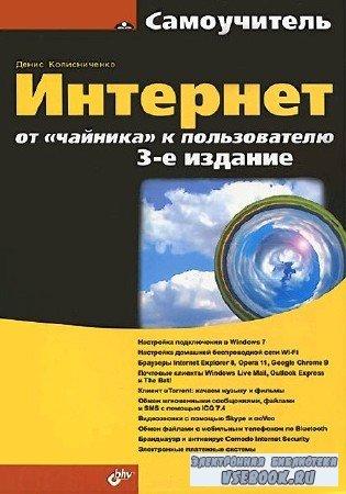 Интернет. От «чайника» к пользователю. 3-е издание + CD (2012) PDF
