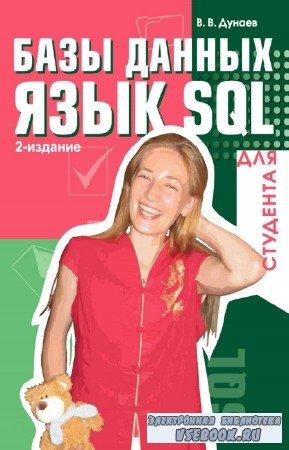 Дунаев В.В. - Базы данных. Язык SQL