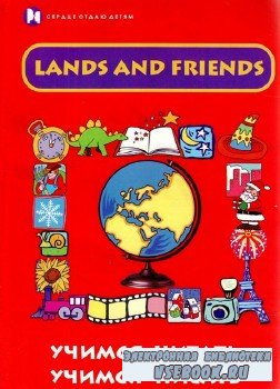 Lands and Friend: ������ ������, ������ ������.