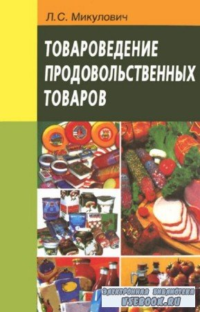 Микулович Лариса - Товароведение продовольственных товаров