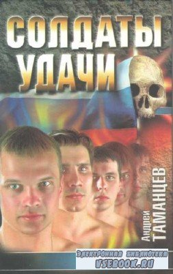 Таманцев Андрей - Солдаты удачи 6, Двойной капкан (Аудиокнига)