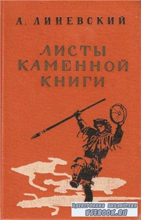 Линевский А. Листы каменной книги