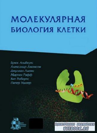 Молекулярная биология клетки. В 3 томах