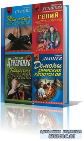 Серия- Русский бестселлер (739 томов)