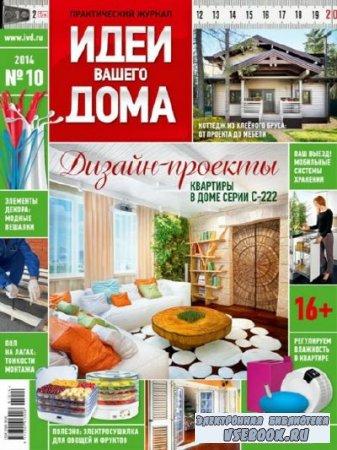 Идеи вашего дома №10 (октябрь 2014)