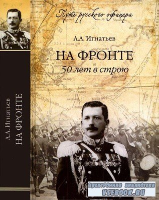 Игнатьев Алексей - 50 лет в строю (Том 1) (Аудиокнига)