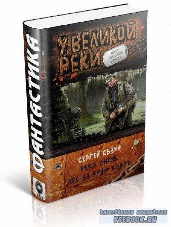 Сезин Сергей - Река Снов. Лес на краю света