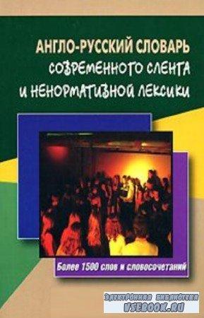 Вишневская Е. - Англо-русский словарь современного сленга и ненормативной л ...