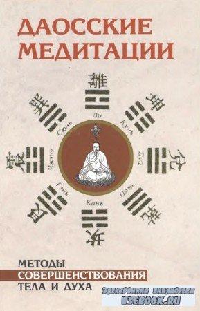 Клири Томас - Даосские медитации. Способы совершенствования тела и духа