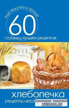 Кашин С.П. - Хлебопечка. Рецепты несладкого хлеба