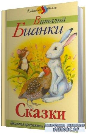 Бианки Виталий -   Сказки (Аудиокнига)