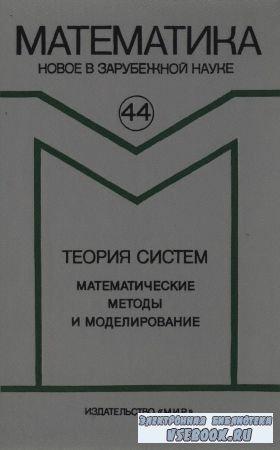 Теория систем. Математические методы и моделирование