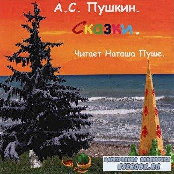 - Пушкин А. Сказки (аудиокнига)