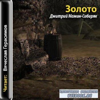 Мамин-Сибиряк Д.-  Золото (аудиокнига)