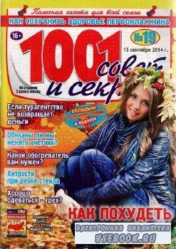 1001 совет и секрет №19, 2014