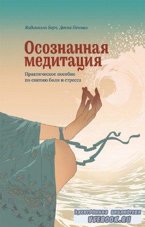 Пенман Денни, Берч Видьямала - Осознанная медитация
