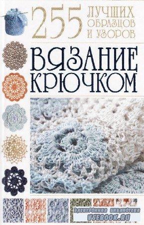 Балашова Мария - Вязание крючком. 255 лучших образцов и узоров