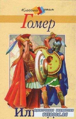 Гомер  - Илиада. читает Герасимов В. (Аудиокнига)