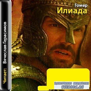 Гомер- Илиада (аудиокнига)