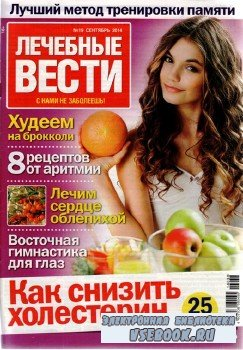 Лечебные вести №19, 2014. Как снизить холестерин