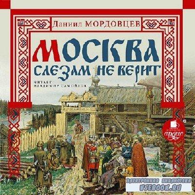 Мордовцев Даниил - Москва слезам не верит (Аудиокнига)