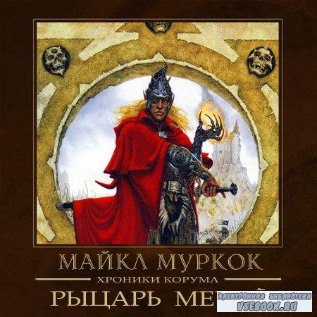 Муркок Майкл. Рыцарь мечей (Аудиокнига)