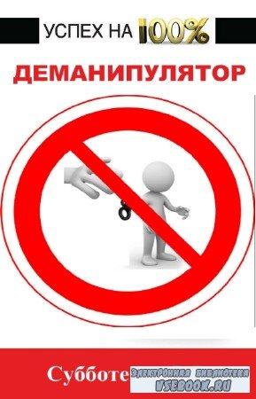 Субботенко Р.В. - Деманипулятор