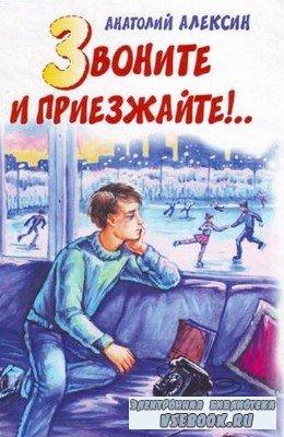 Алексин Анатолий - Звоните и приезжайте (Аудиокнига)