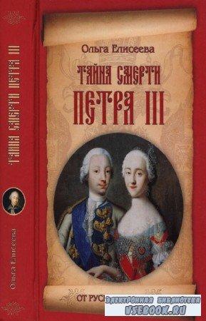 Елисеева Ольга - Тайна смерти Петра III