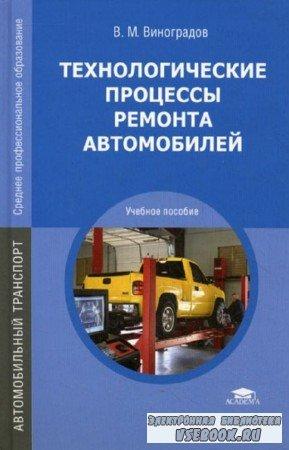 Виноградов В.М. - Технологические процессы ремонта автомобилей