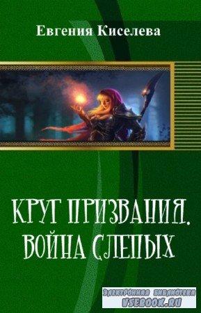 Киселева Евгения - Круг призвания. Война слепых
