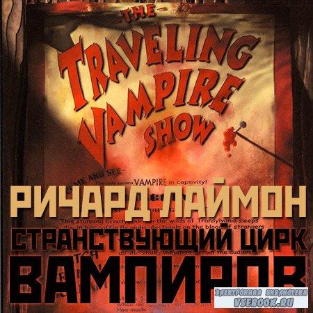 Лаймон Ричард. Странствуюший цирк вампиров (Аудиокнига)