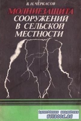 Черкасов В.Н. - Молниезащита сооружений в сельской местности