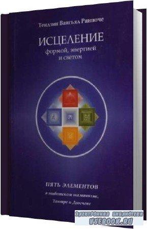 Вангьял Ринпоче Тендзин. Исцеление формой, энергией и светом (Аудиокнига)