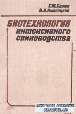 Бажов Г.М., Комлацкий В.И. - Биотехнология интенсивного свиноводства