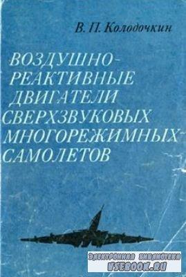 Колодочкин В.П. - Воздушно-реактивные двигатели сверхзвуковых многорежимных самолетов