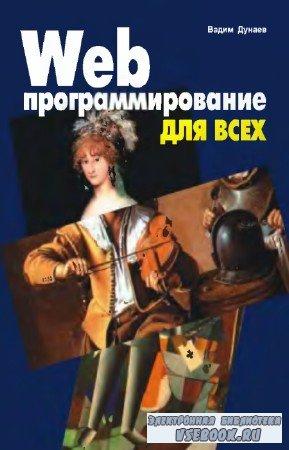 Дунаев В.В. - Web-программирование для всех