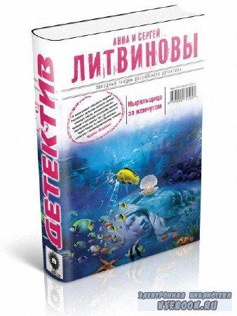 Литвинова Анна, Литвинов Сергей - Ныряльщица за жемчугом