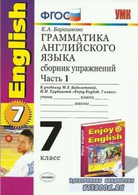 Барашкова Е.А. - Грамматика английского языка. 7 класс. Сборник упражнений. ...